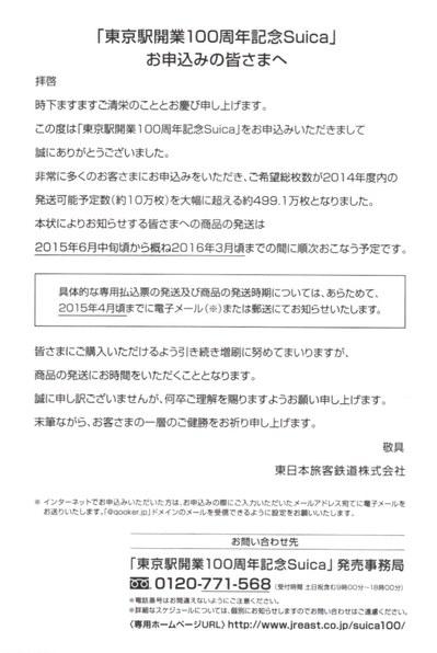 100周年記念Suica