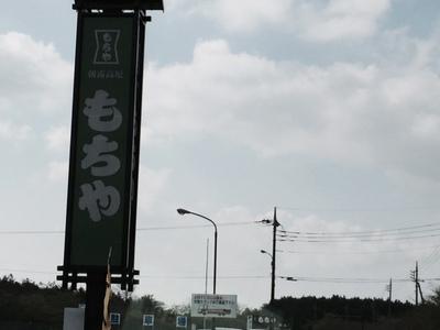 もちや朝霧高原店