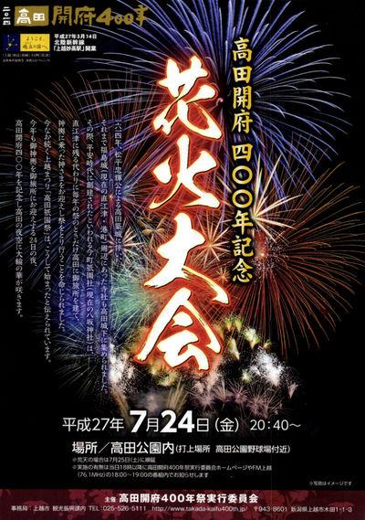 祇園祭の花火
