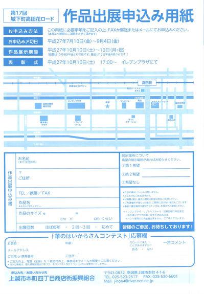 第17回城下町高田花ロード