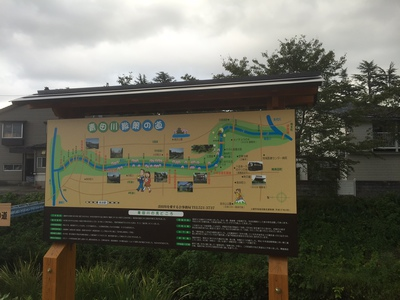 青田川の案内看板