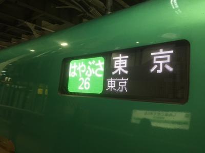 新函館北斗の駅