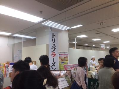 新潟伊勢丹
