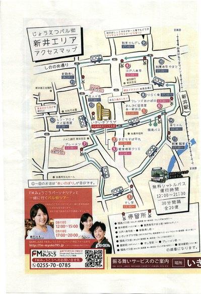 じょうえつバル街(新井駅前)