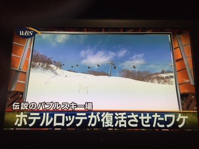 伝説のバブルスキー場