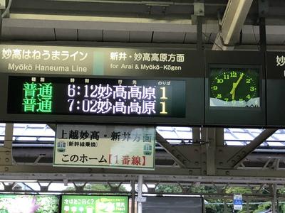 名古屋出張