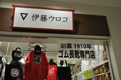 豊洲新市場
