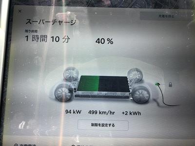 高速充電器