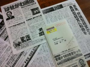 リンケージ長谷川先生