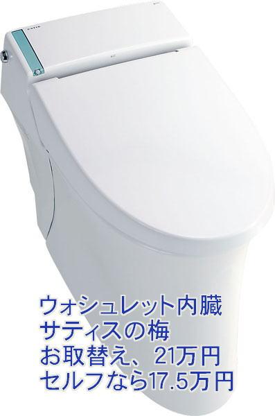 エコ便器お取替えキャンペーン